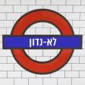 לונדון טיוב